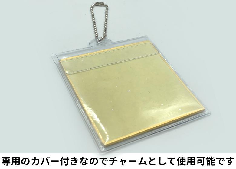 【色紙が持ち運べる】オリジナル・ミニミニ色紙キーホルダー 76mm×76mm